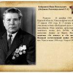 bobrishev