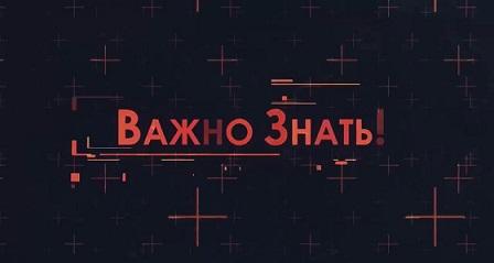 ВАЖНО ЗНАТЬ КОНТРОЛЬНО СЧЕТНЫЕ ОРГАНЫ КРЫМА В ЭФИРЕ ТЕЛЕКАНАЛА  На все эти вопросы ответили представители контрольно счетных органов Республики Крым и города Севастополя в эфире телеканала Крым 24