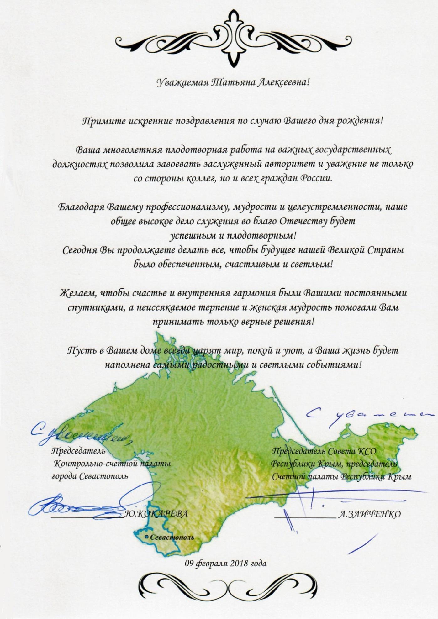 Поздравление Голикова Т.А.